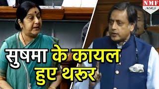 Hindi भाषा को लेकर Sushma Swaraj और Shashi Tharoor के बीच Lok Sabha में नोक-झोंक