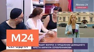 Кириллу Серебренникову могут продлить домашний арест - Москва 24