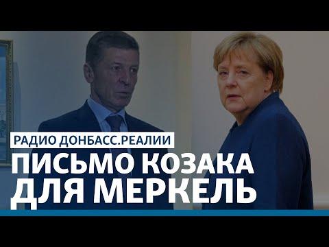 Козак устроил истерику Меркель по Донбассу | Радио Донбасс Реалии