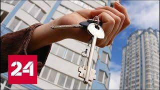 Денег нет, а квартиры раскупают! В Москве вырос спрос на недвижимость. 60 минут от 11.12.18