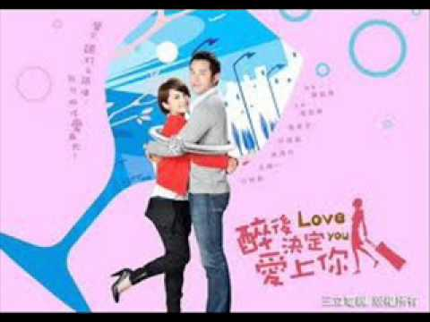 love-you-ost-get-drunk-and-fall-in-love-is-dangerous