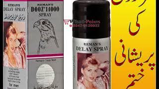 Reman's Dooz 14000 | Reman's Dooz 34000 | Reman's Dooz 44000 | delay spray in Lahore Pakistan