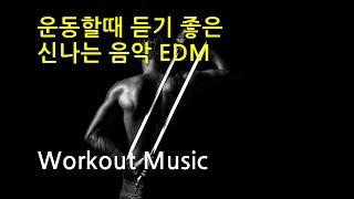 운동할때 듣기좋은 신나는 음악 Playlist운동할때 …