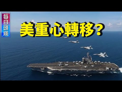 美国军方重心转移?阿国政变同时,美海军陆战队和其他海军联手日本、英国和澳大利亚军队举行规模最大军演,释何信号?【希望之声TV-每日头条-2021/8/19】