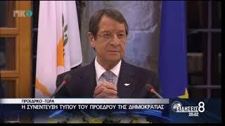 Ο Πρόεδρος Αναστασιάδης απαντά σε ερωτήσεις για το Κυπριακό