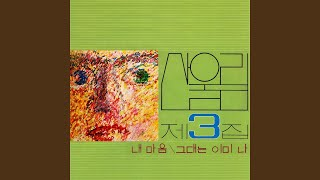 Gambar cover 그대는 이미 나 You Are Already Me