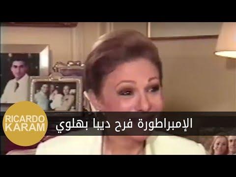 Maraya - Empress Farah Diba Pahlavi | مرايا - الإمبراطورة فرح ديبا بهلوي