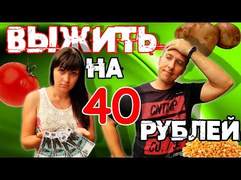 40 рублей на ДВОИХ / Можно ли выжить ВЕСЬ ДЕНЬ? 🤐👇