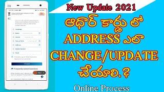 How To Change/Update Address On Aadhaar Card Online in Telugu 2021 |Update Aadhaar Card Telugu 2021