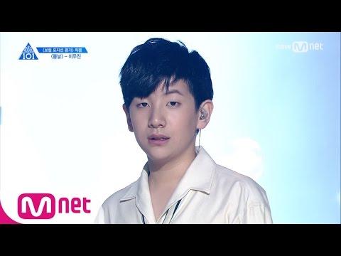 PRODUCE 101 season2 [단독/직캠] 일대일아이컨택ㅣ이우진 - 방탄소년단 ♬봄날 @보컬_포지션 평가 170517 EP.7