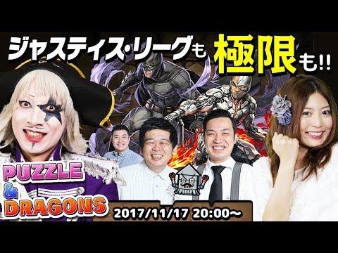 【LIVE】パズドラメンバーがジャスティスリーグコラボに挑戦!!【金8!ゲー夢Night】#86