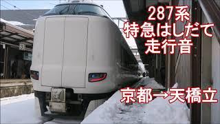 【全区間】287系 特急はしだて 走行音 京都→天橋立