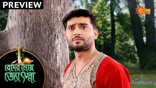 Beder Meye Jyotsna - Preview | 13th Oct 19 | Sun Bangla TV Serial | Bengali Serial