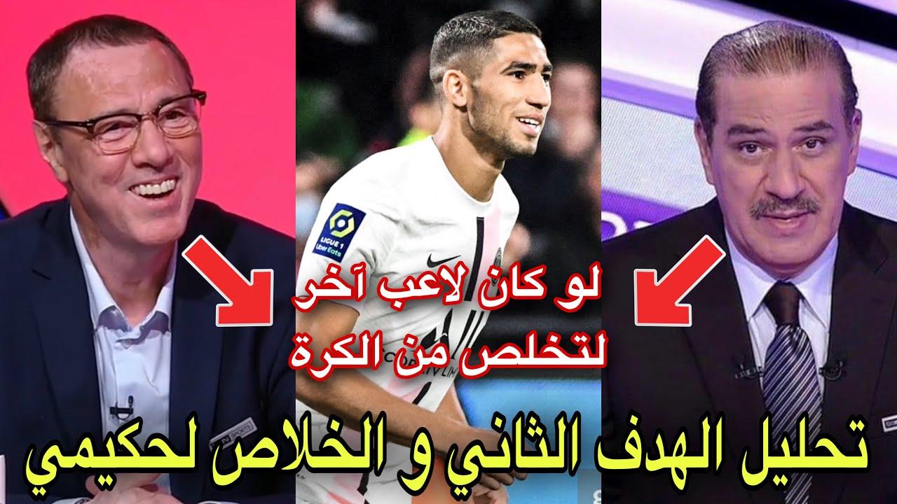 شاهد كيف حلّلَ خالد ياسين و بدرالدين الإدريسي الهدف الثاني لحكيمي