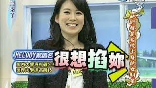 2011.05.02康熙來了完整版 她們都是名校出身的女明星