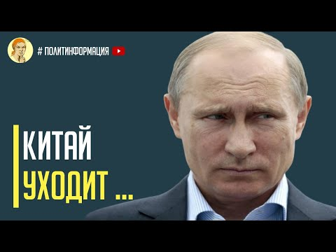 Срочно! Китай готов отказаться от российского газа