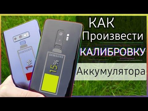 🔋 КАК произвести КАЛИБРОВКУ БАТАРЕИ | Samsung Galaxy s10 s9 s8 note 8 note 9