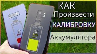 🔋 КАК произвести КАЛИБРОВКУ БАТАРЕИ  Samsung Galaxy S10 S9 S8 Note 8 Note 9