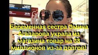 Беременная сестра Эмина Агаларова забрала из магазина товар на 38 миллионов из-за долгов