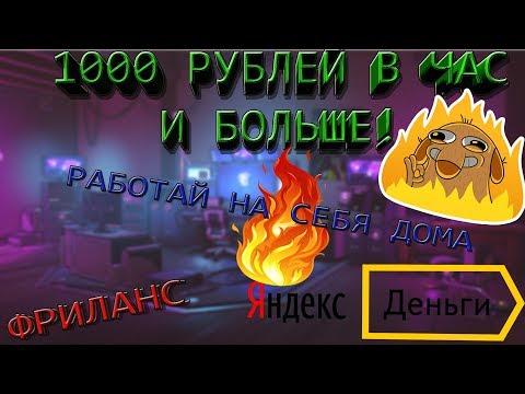 Как заработать в интернете,от 1000 рублей в день,зароботок без вложений,фриланс!