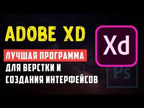 Adobe XD - лучшая программа для верстки и создания интерфейсов
