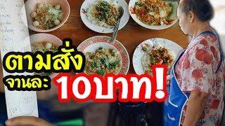 """อาหารตามสั่งมีเยอะ แต่ทุกจาน """"10บาท"""" มีไม่เยอะ! l ไทยทึ่ง WOW! THAILAND"""