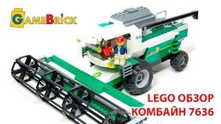 LEGO 7636 ЛЕГО Комбайн Сити Ферма 2009 год. Обзор[музей GameBrick]