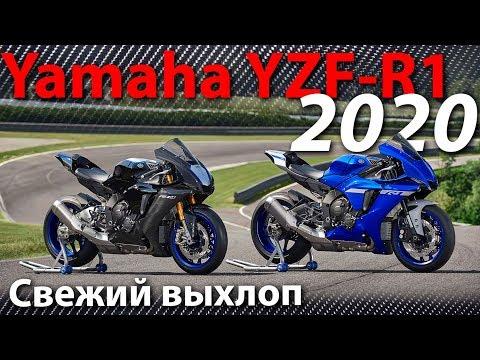 Yamaha YZF-R1 2020 года / Свежий выхлоп / Новости мотоиндустрии