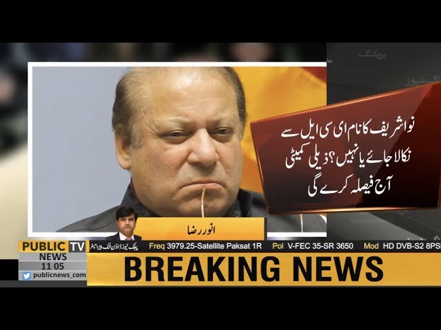 PML-N decides not to attend sub-committee meeting | PMLN Source