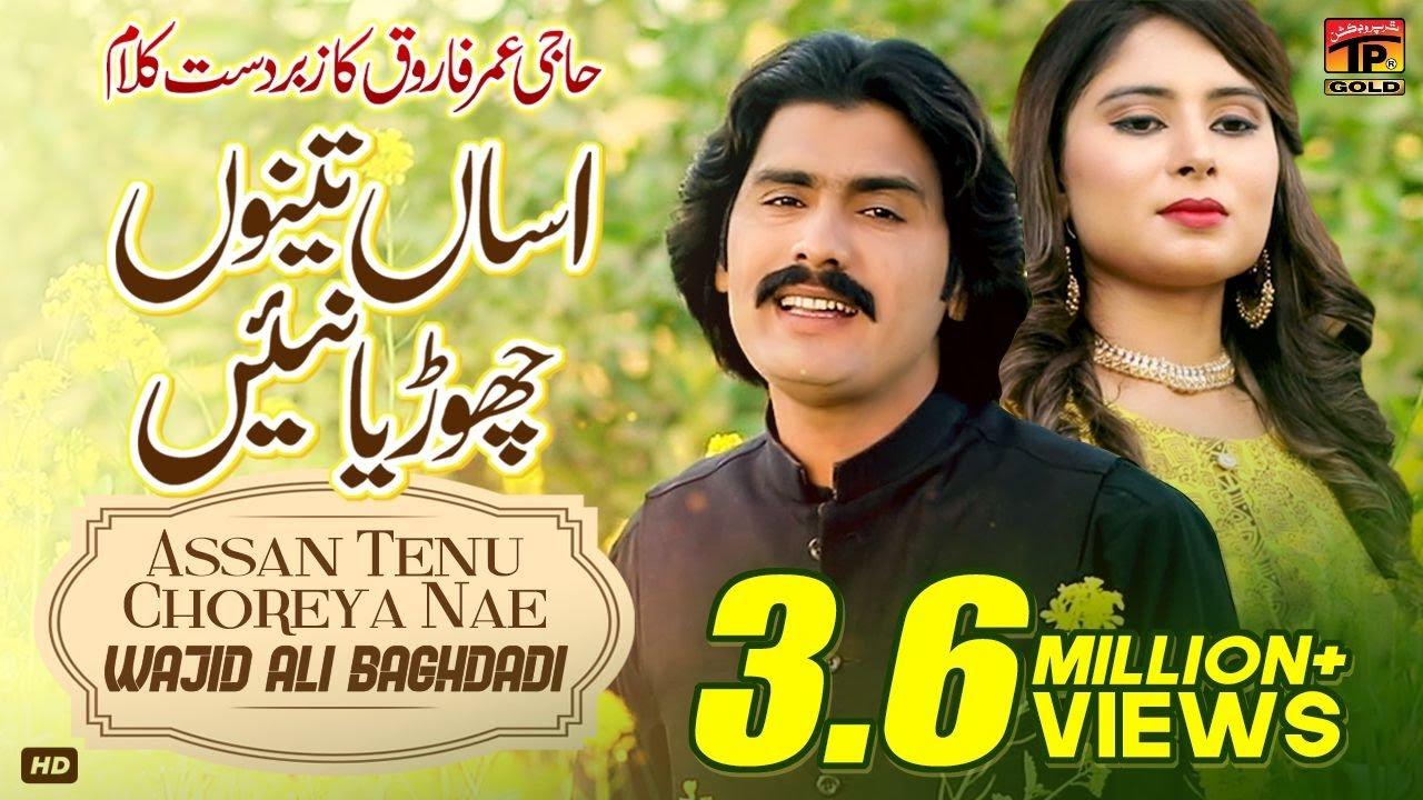 Download Assan Teno Chorya Nai (Official Video)   Wajid Ali Baghdadi   Tp Gold