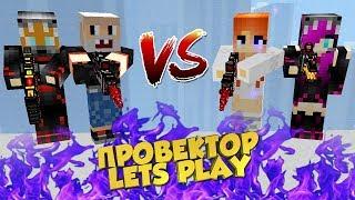 Pixel Gun 3D - BOYS vs GIRLS [ProVector & Den Fox 🔥 Mangle Play & Дашка няшка] (146 эпизод)