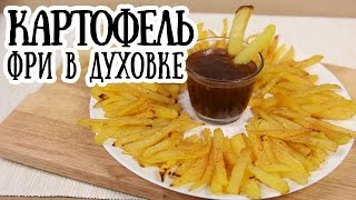 Картошка фри в духовке [ CookBook | Рецепты ]