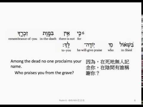 Psalm 6: Hebrew interlinear audio Bible 希伯來文聖經:詩篇第六篇