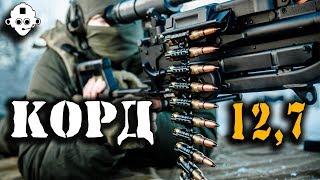 ОТ ЭТОГО ОРУЖИЯ НЕТ СПАСЕНИЯ! Уникальный 12,7 мм Крупнокалиберный Снайперский Пулемет КОРД!!!