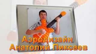 Аэродизайн Анатолий Пиксаев