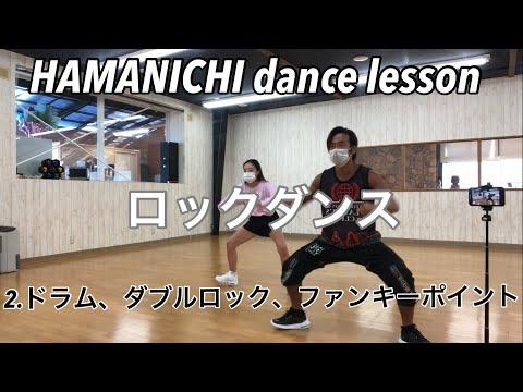 【ロックダンス】lock dance 2.ドラム、ダブルロック、ファンキーポイント drum    double lock   funky point