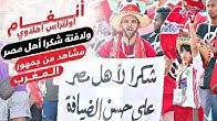 شكرا أهل مصر .. لافتة جمهور المغرب فى مباراتهم مع ناميبيا