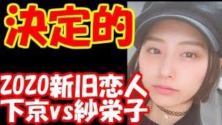 [決定的]下京慶子、紗栄子の違い、ZOZO前沢氏の新旧恋人比較! 下京慶子 検索動画 10