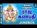 Download Raja Ganapathy Jukebox- Songs of Lord Ganesha - Tamil Devotional Songs MP3 song and Music Video