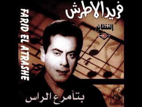 الموسيقار فريد الأطرش - بتأمر ع الراس والعين