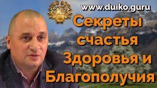 видео: Секреты успеха, семейного благополучия, здоровья. Вебинар по эзотерике видео от 19.04.19