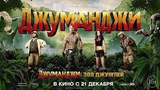 Кино трейлеры: Джуманджи 2 - Зов джунглей (2017г.)