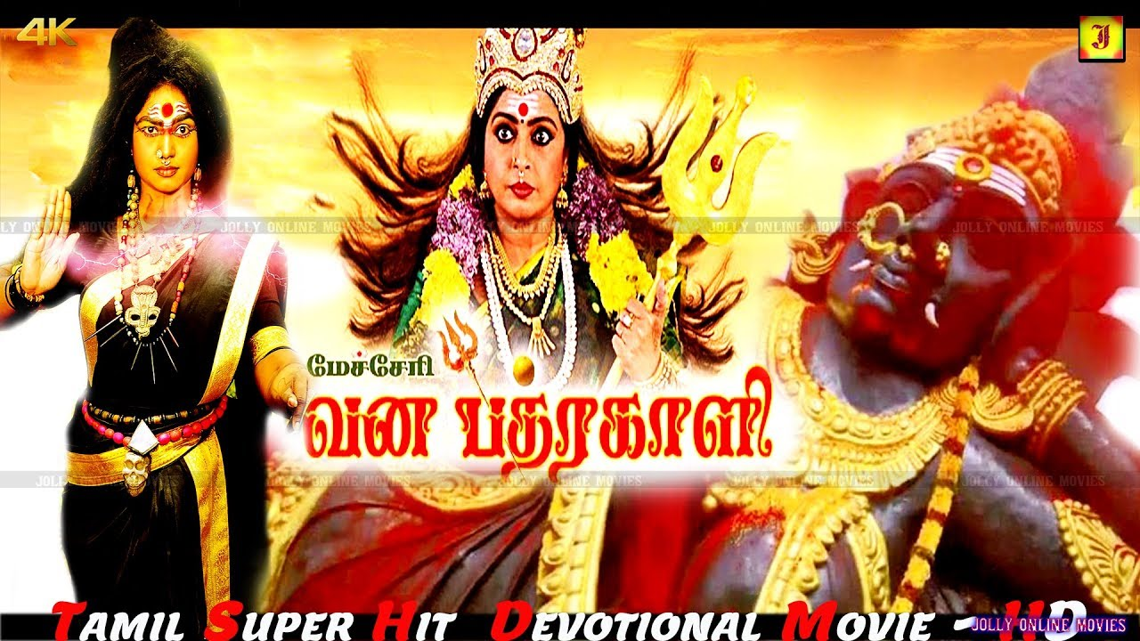 'MECHERI VANA BHADRAKALI' Exclusive Full Movie HD, New Tamil Movies, Latest Devotional Mov
