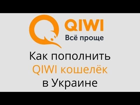 Как пополнить Qiwi в Украине 2019