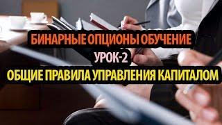 Бинарные опционы обучение УРОК 2 Общие правила управления капиталом
