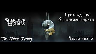Шерлок Холмс. Загадка серебряной серёжки. Прохождение. Часть 1 (10).
