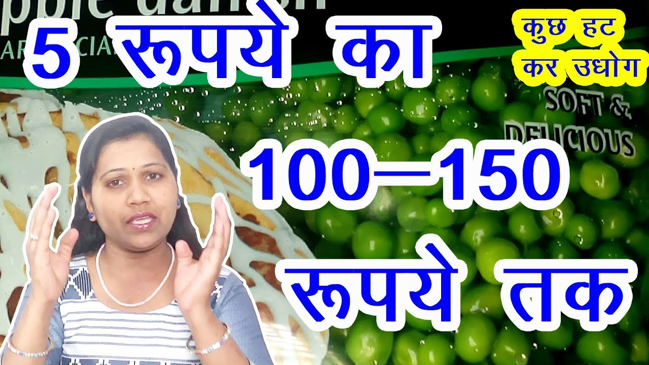 Food Processing Small Business Ideas With Low Investment And High Profit Frozen Green Peas Making