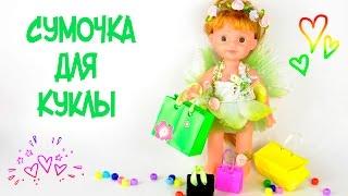 Оригами из бумаги | Сумка для кукол | Поделки для кукол