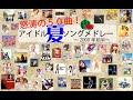 怒涛の夏うた50曲メドレー!〜J-POP&アイドルソング〜(2000年〜2004年)