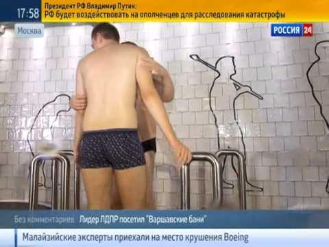 Жириновский проинспектировал бани в Москве